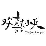 The Joy Troopers's photo