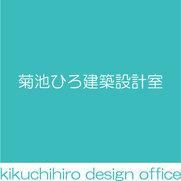 菊池ひろ建築設計室|kikuchihiro design officeさんの写真