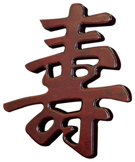 Wooden Chinese Character-Long Life - Asian - Home Decor - by China Furniture and Arts