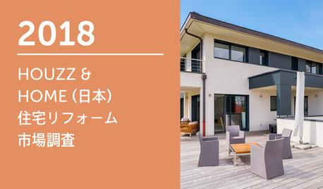 HOUZZ &  HOME (日本) 住宅リフォーム市場調査