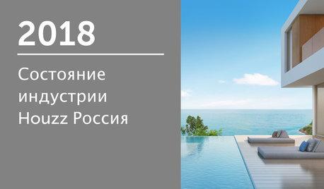 2018 Состояние индустрии Houzz Россия