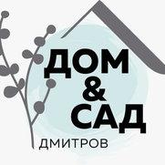 Фото пользователя Дмитров Дом&Сад