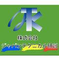 株式会社ジャパンテクニカル研創さんのプロフィール写真