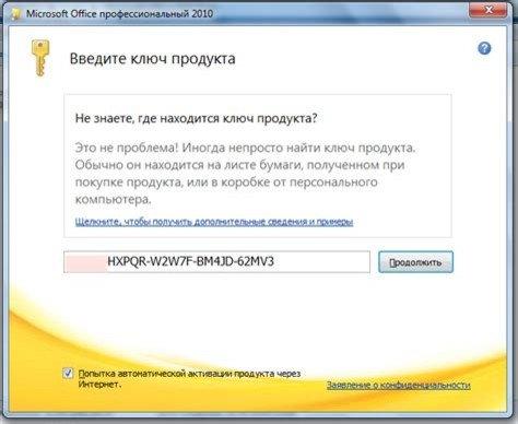 скачать активатор для офиса 2010 бесплатно без регистрации и смс
