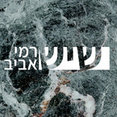 Rami Aviv's profile photo