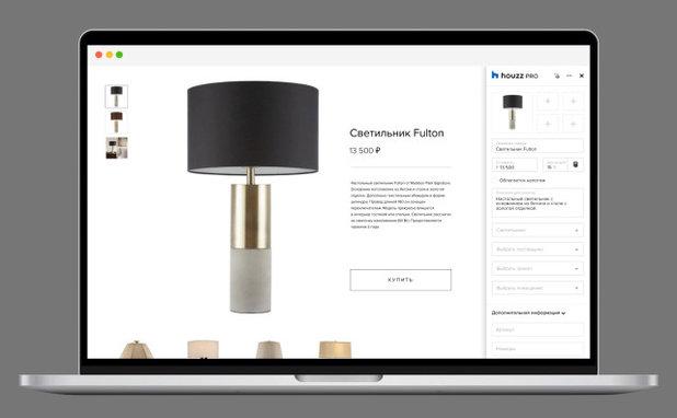 Встречайте Houzz Pro ID бизнес-решение для дизайнеров интерьера