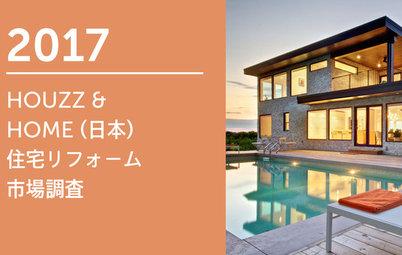 2017 Houzz &  Home (日本) 住宅リフォーム 市場調査