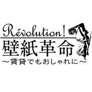 株式会社ジュブリー「壁紙革命〜賃貸でもおしゃれに〜」さんの写真