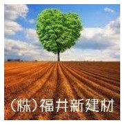 株式会社 福井新建材さんの写真