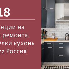 Тенденции на рынке ремонта и отделки кухонь — Houzz Россия 2018