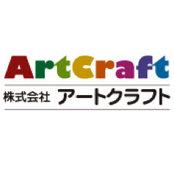 株式会社アートクラフトさんの写真