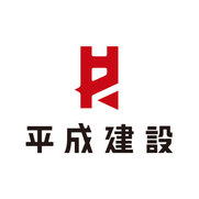 株式会社 平成建設さんの写真