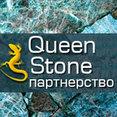 Фото профиля: Партнерство QueenStone