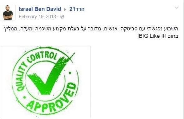 Israel Ben-David