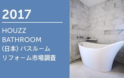 2017 Houzz Bathroom (日本) バスルーム リフォーム市場調査