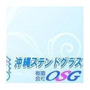有限会社 OSG | 沖縄ステンドグラスさんの写真