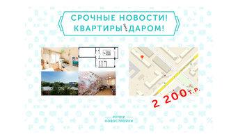 Продажа квартиры Геодезическая 4