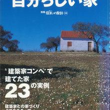 「住まいの設計」掲載事例ー久我山の家(細長い敷地を逆手に生かした家)