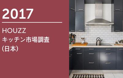 2017 Houzzキッチン市場調査 (日本)