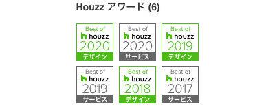 2020のBest of Houzz発表!このバッジにはどういう意味があるの?