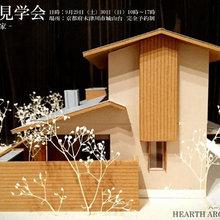 「木津川の家」完成見学会のお知らせ。