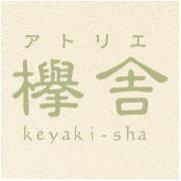 アトリエ欅舎 keyaki-shaさんの写真