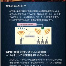 AmiX & ヤマハ体験イベント@蔦屋家電
