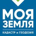 Фото профиля: МОЯ ЗЕМЛЯ - Кадастровый инженер
