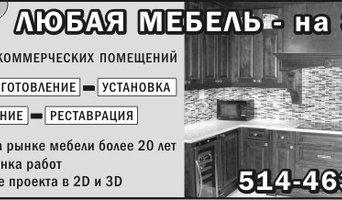 Meubles sur  mesure  /  Furniture