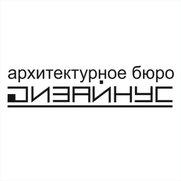 """Foto de Архитектурное бюро """"Дизайнус"""""""