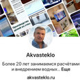 Фото профиля: Андрей/Аквастекло