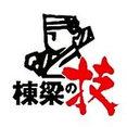 株式会社大河内工務店さんのプロフィール写真