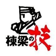 株式会社大河内工務店さんの写真
