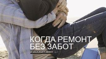 Закажиремонт.ru