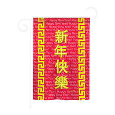 New Year Chinese New Year 2-Sided Impression Garden Flag
