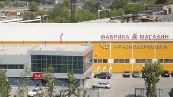 Фабрика Краснодеревщик