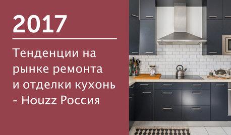 Тенденции на рынке ремонта и отделки кухонь — Houzz Россия 2017