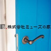 株式会社ミューズの家s foto
