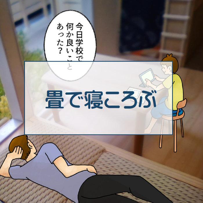 畳で寝転ぶ