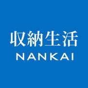 収納生活 NANKAIさんの写真