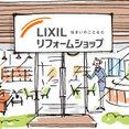 LIXILリフォームショップ志田工業さんのプロフィール写真