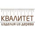Фото профиля: Квалитет - продажа вагонки и изделий из дерева