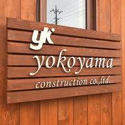株式会社 横山建設さんの写真
