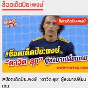 Piwpak ทีเด็ดฟุตบอล ข่าวฟุตบอล's photo