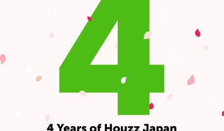 Houzz Japanは4周年を迎えました