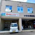 みやこリフォーム京都本店(株式会社オガワ)さんのプロフィール写真