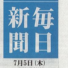 毎日新聞・奈良版