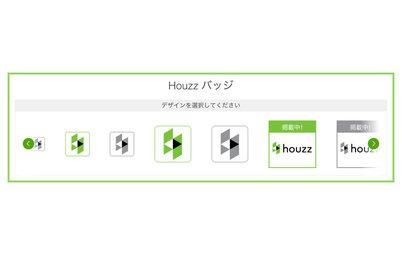 Houzzの使い方:簡単2ステップで「Houzzバッジ」をウェブサイトに追加しよう!