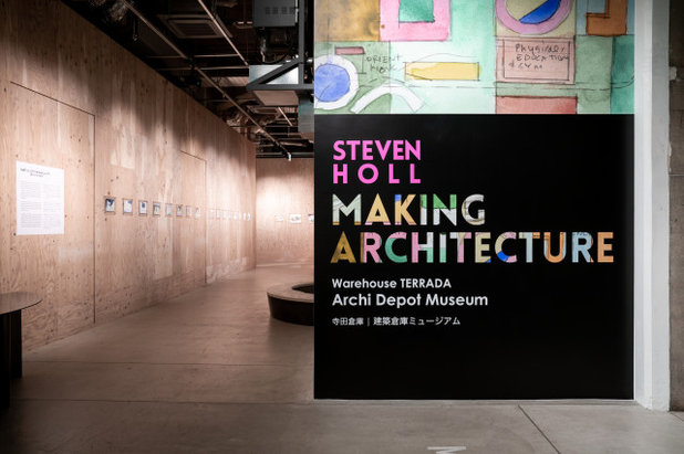 【東京】Steven Holl : Making Architecture