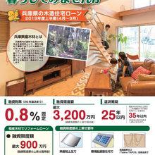 世界一安い全期間固定金利!兵庫県の木造住宅ローン